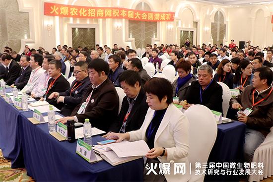 第三届中 国微生物肥料大会今日盛大开幕,精彩盛况不容错过!