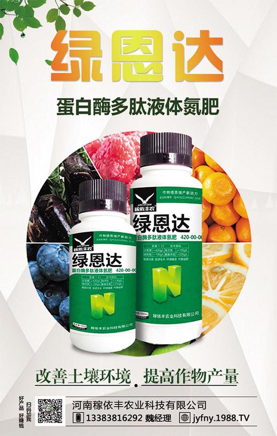 什么是液态氮肥?液态氮肥有何神奇之处?快来看看吧!