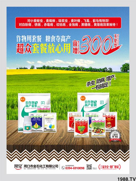 �⑾x+�I�B+增�a��有校∞r作物高�a套餐,小��一��多收三百斤!牛!