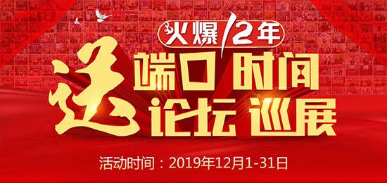 火爆十二年,八重豪礼献!漯河绿田地再签1988.TV,开启2020网络招商新章程!