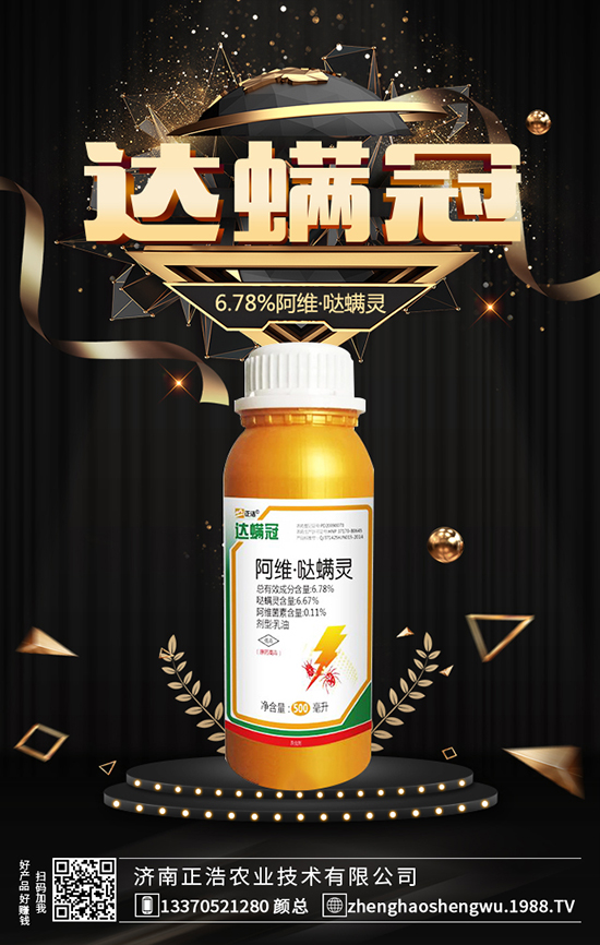 水稻特效杀虫剂产品 水稻特效杀虫剂应用