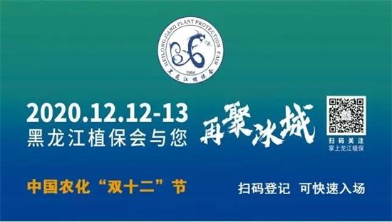 第34届黑龙江植保会