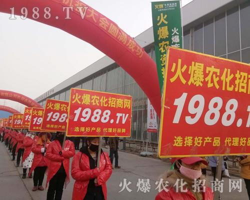 2019石家庄植保会上1988.TV招商无障碍,实力有保障!