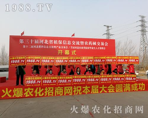 2019第30届河北植保会火爆农化招商网再展雄风
