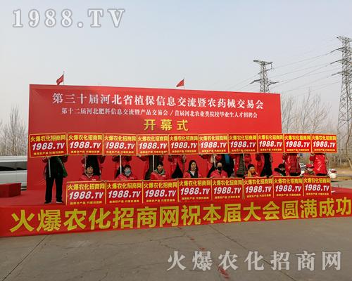 2019河北植保会火爆农化招商网大力宣传,确保招商无障碍!