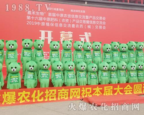2019河南春季植保会火爆农化网招商,尽心尽力!