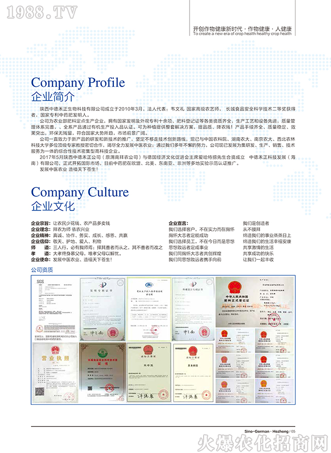 �西中德禾正生物科技有限公司
