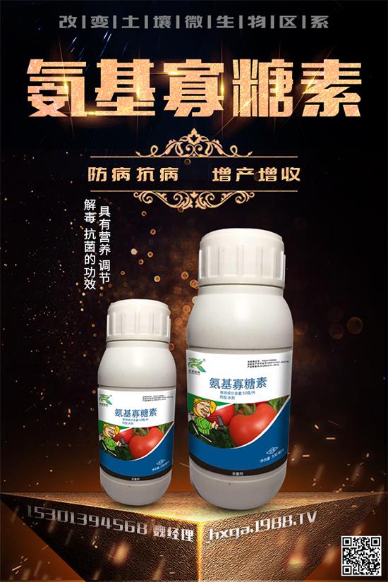 新型的生物农药氨基寡糖素!抗逆、抗病虫和增产离不开它!