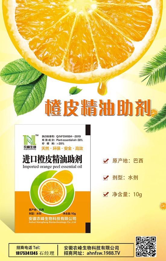 橙皮精油助��:只需加上一�c�c,�效就��往上翻一翻!