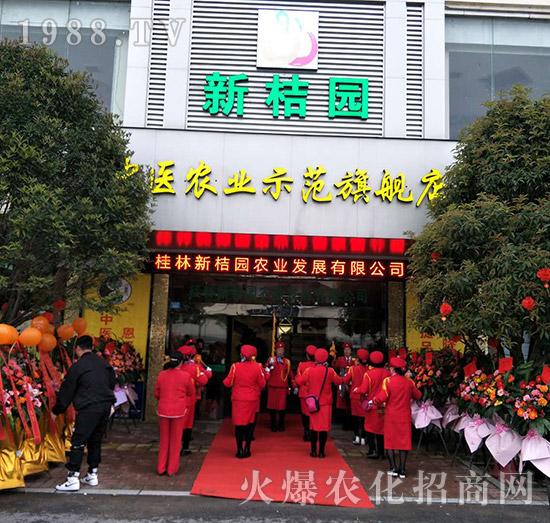 桂林新桔园农业发展有限公司