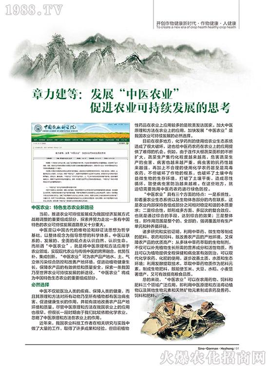 桂林新桔园农业发展有限公司 (3)