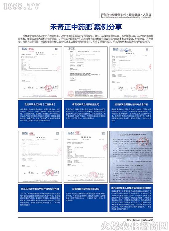 桂林新桔园农业发展有限公司 (10)