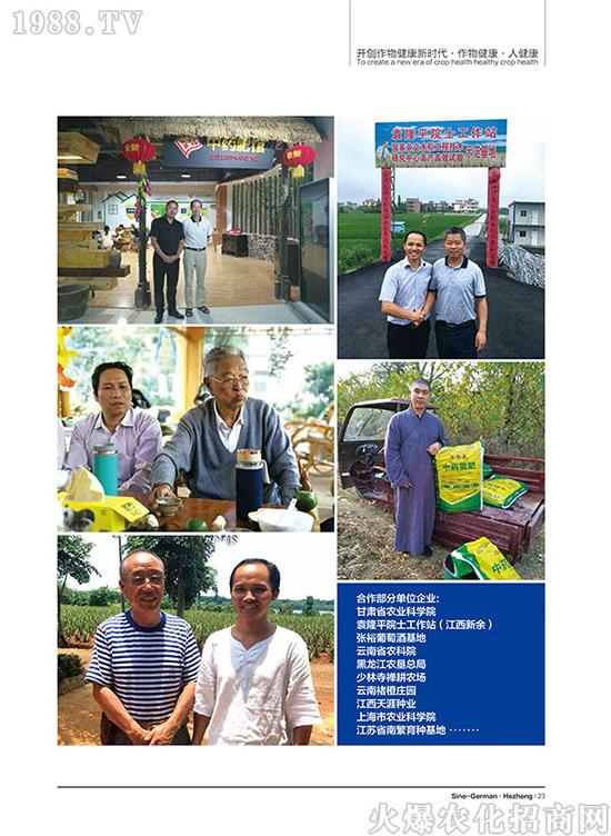 桂林新桔园农业发展有限公司 (12)