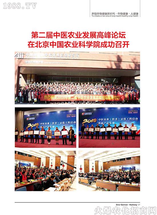 桂林新桔园农业发展有限公司 (16)