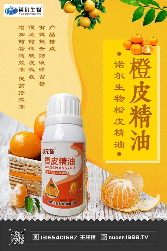什么是橙子精油?橙子精油对农作物有什么作用?