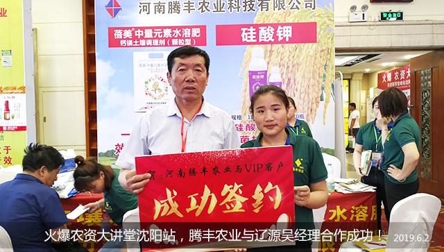 火爆农资大讲堂沈阳站,腾丰农业与辽源吴经理合作成功!