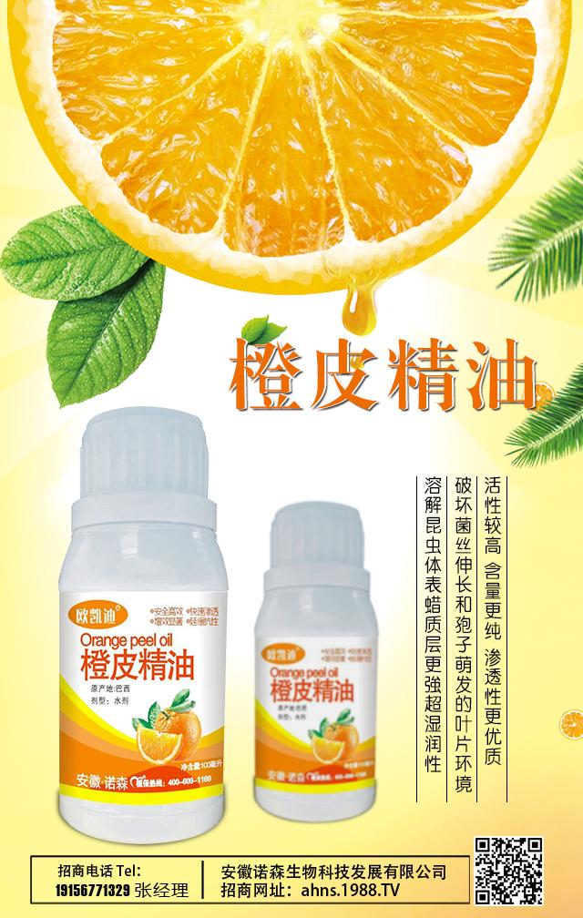 橙皮精油为啥这么火?橙皮精油的好处你知道多少?