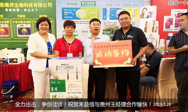 恭祝南京禾益信生物与贵州王经理签约成功!
