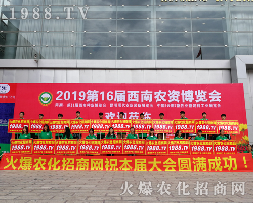 2019昆明农资博览会,火爆农化网的宣传无处不在