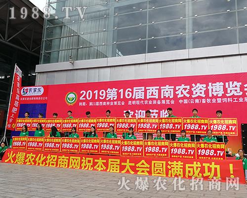 农化网的小伙伴在2019昆明农资博览会大力宣传