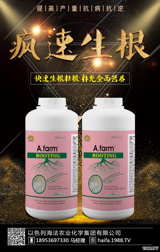 生根剂乱用!用错害处多!用它就对了海藻精华提取物,生根更安全!