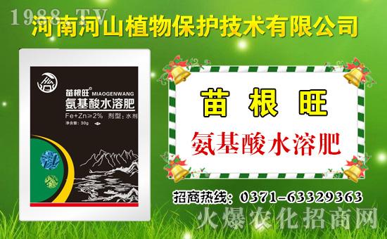 农化网喜迎新盟友,河南河山植物成功签约1988.TV!