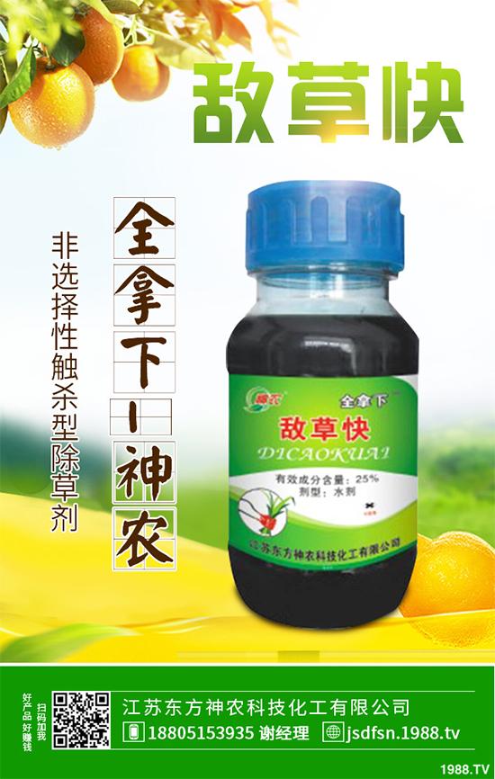 茶树除草剂价格