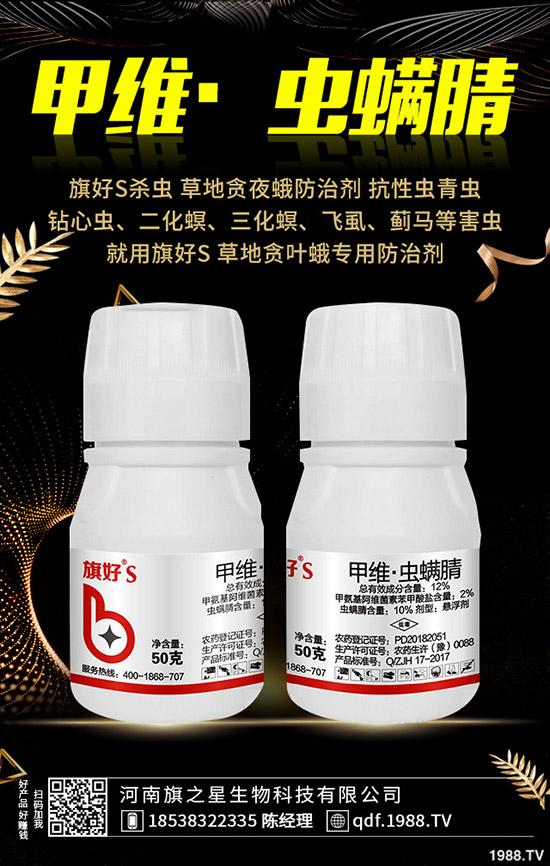爆品杀虫剂--12%甲维・虫螨腈!杀虫快!效果好!适用作物及防治病害有哪些?