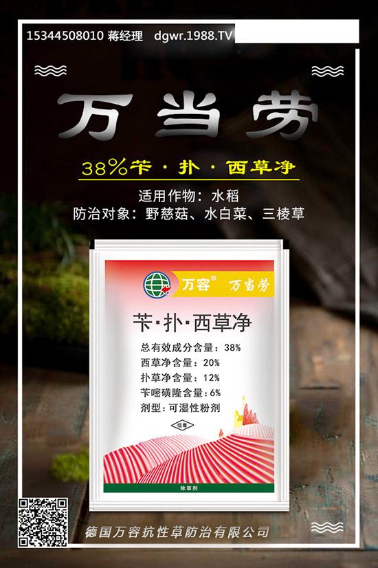 """水稻恶性杂草怎么除?水田除草剂复配制剂来!""""38%苄・扑・西草净""""一喷及净!"""