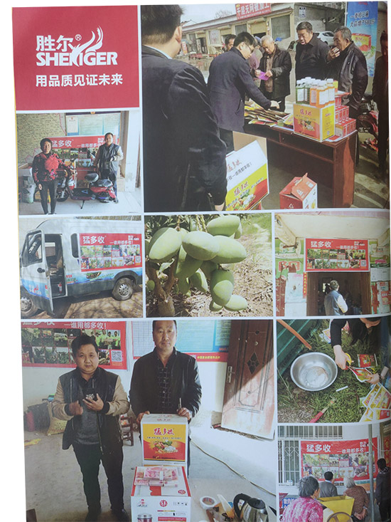 河南胜尔农作物保护有限公司