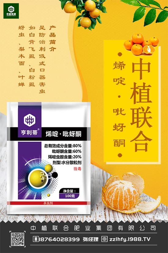 韭菜杀虫剂价格