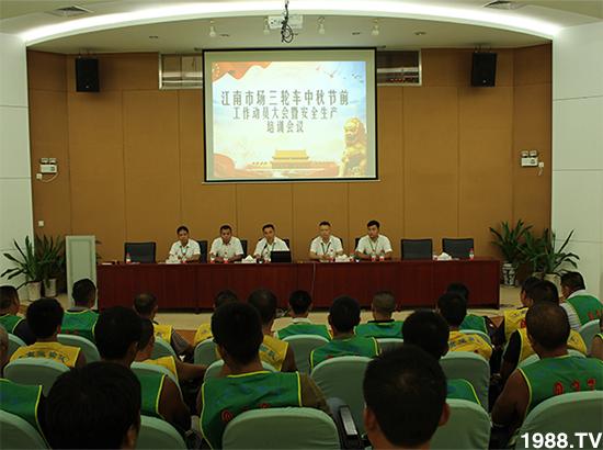 江南市场召开三轮车中秋动员大会暨安全生产培训会议