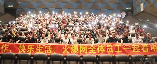 与爱同行,双喜临门!火爆网发放中秋礼品并包场邀请200名员工看电影!