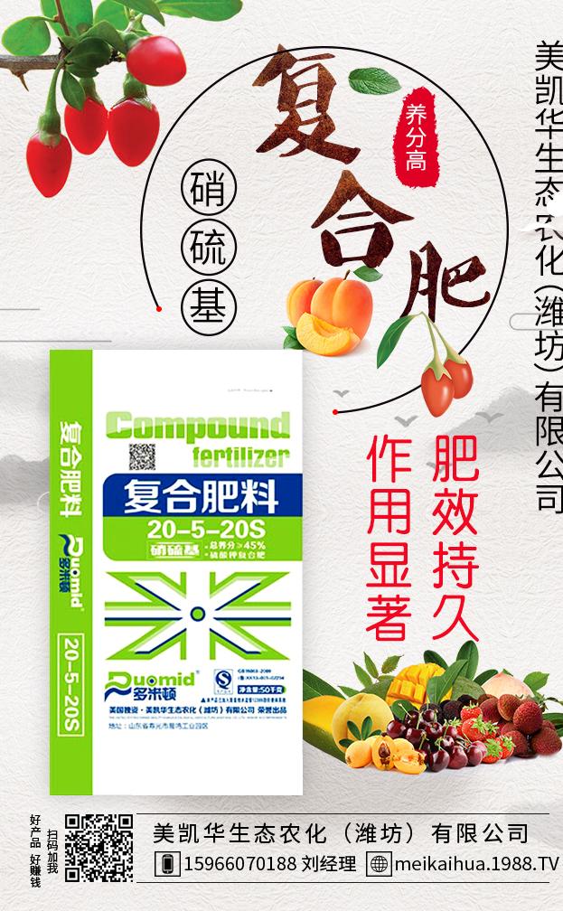 美凯华生态农化(潍坊)有限公司