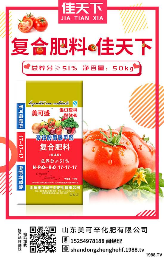 临近春节!复合肥行情有所回升!今日最新复合肥价格早讯2020-1-14