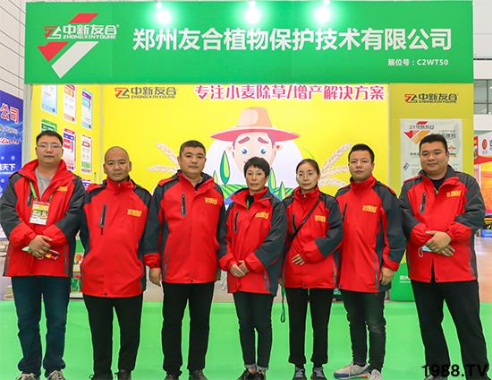 鄭州友合植物保護技術有限公司