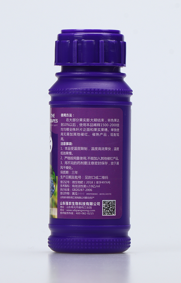 葡萄果树生物转色剂3