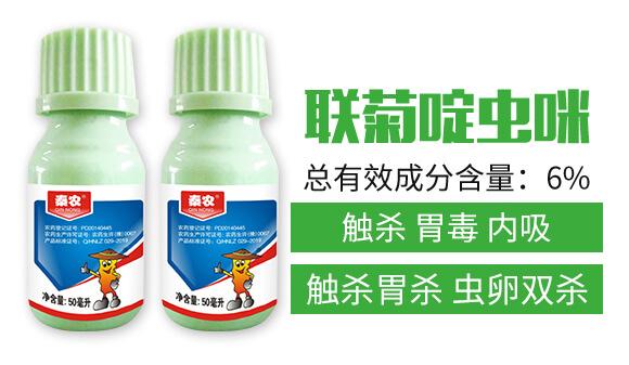 6%联菊・啶虫咪-秦农_02