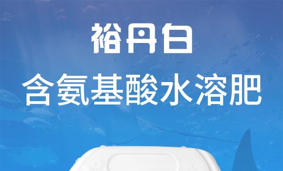 含氨基酸水溶肥料-裕丹白-欧格纳科_01