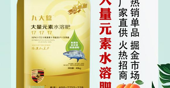 大量元素水溶肥17-17-17-九大簋-新田龙_02