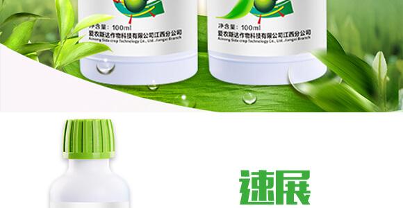 农用有机硅助剂-速展(瓶装)-爱农斯达_03