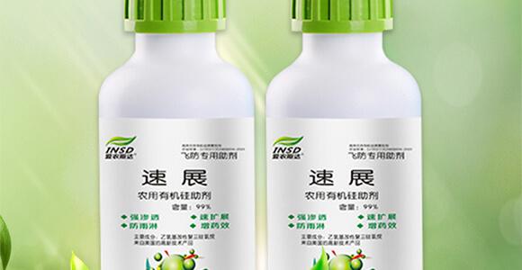 农用有机硅助剂-速展(瓶装)-爱农斯达_02