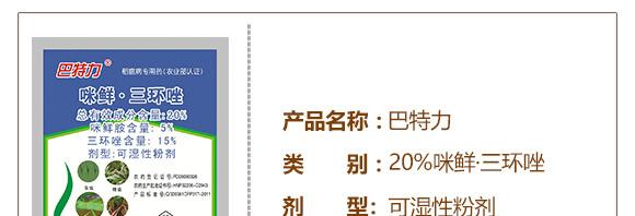 20%咪鲜・三环唑-巴特力-生农世泽_03_02