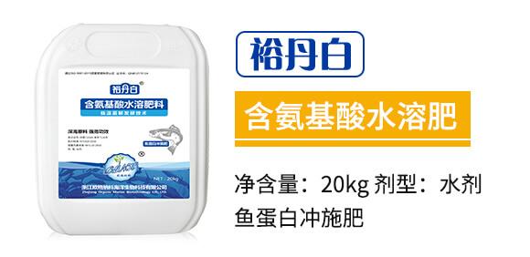 含氨基酸水溶肥料-裕丹白-欧格纳科_03