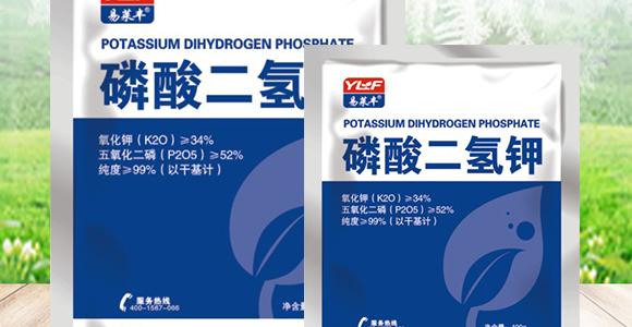磷酸二氢钾-易莱丰_02