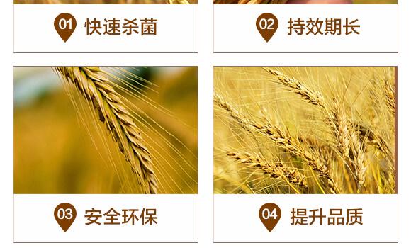 20%咪鲜・三环唑-巴特力-生农世泽_05