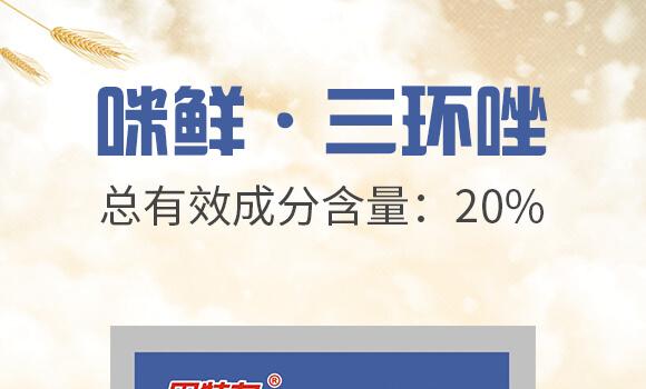 20%咪鲜・三环唑-巴特力-生农世泽_01