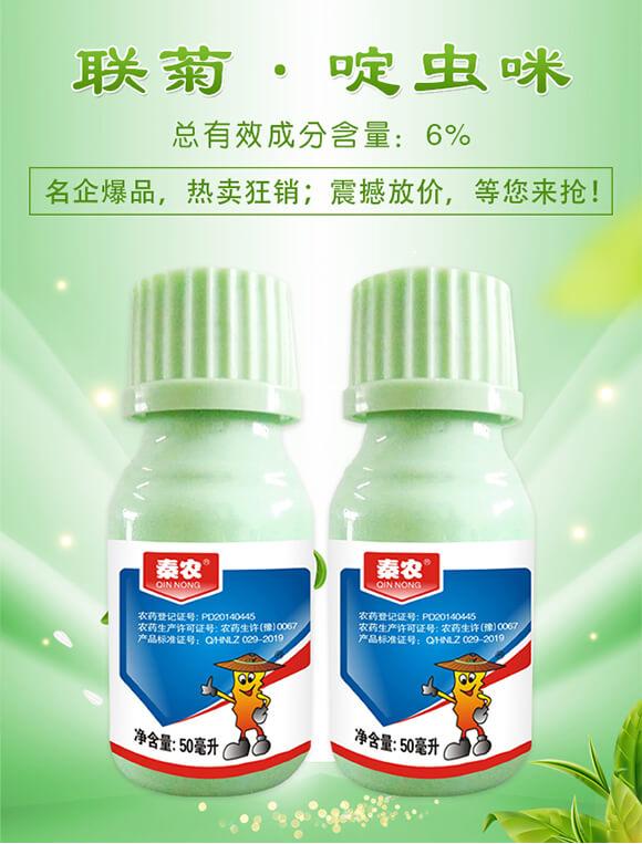 6%联菊・啶虫咪-秦农_01