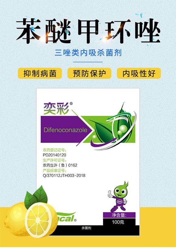 40%苯醚甲环唑(100克)-奕彩-泰禾化工_01
