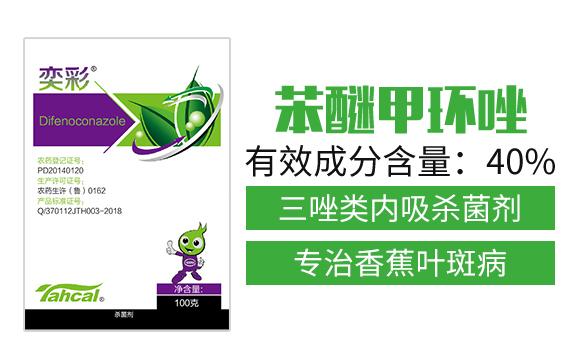 40%苯醚甲环唑(100克)-奕彩-泰禾化工_02